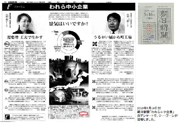 朝日新聞朝刊