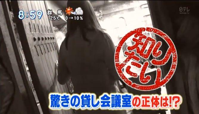 日本テレビ「スッキリ!!」