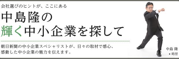 【メディア掲載のお知らせ】2016/6/8 朝日学情ナビ