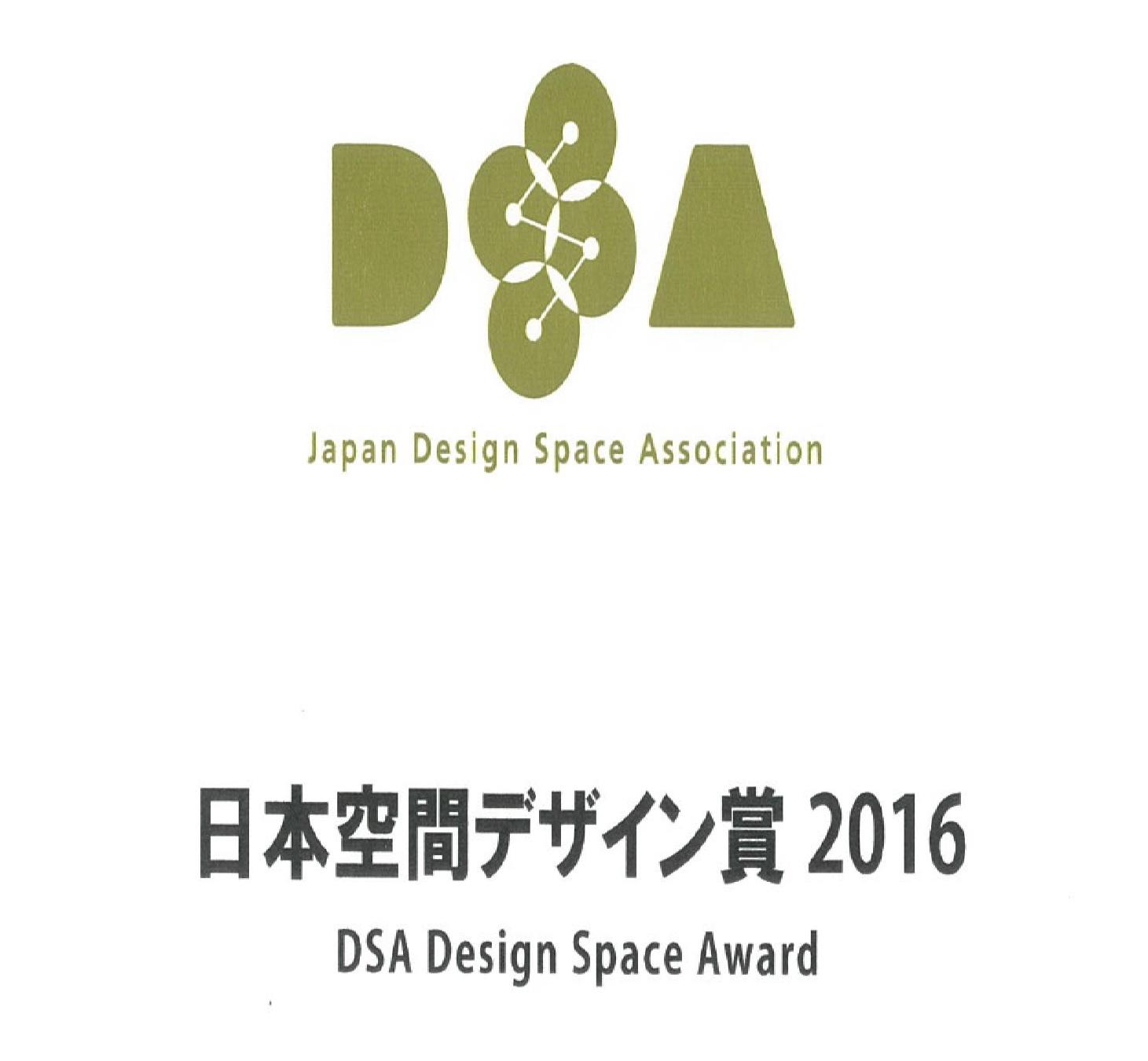 日本空間デザイン賞2016に入選しました