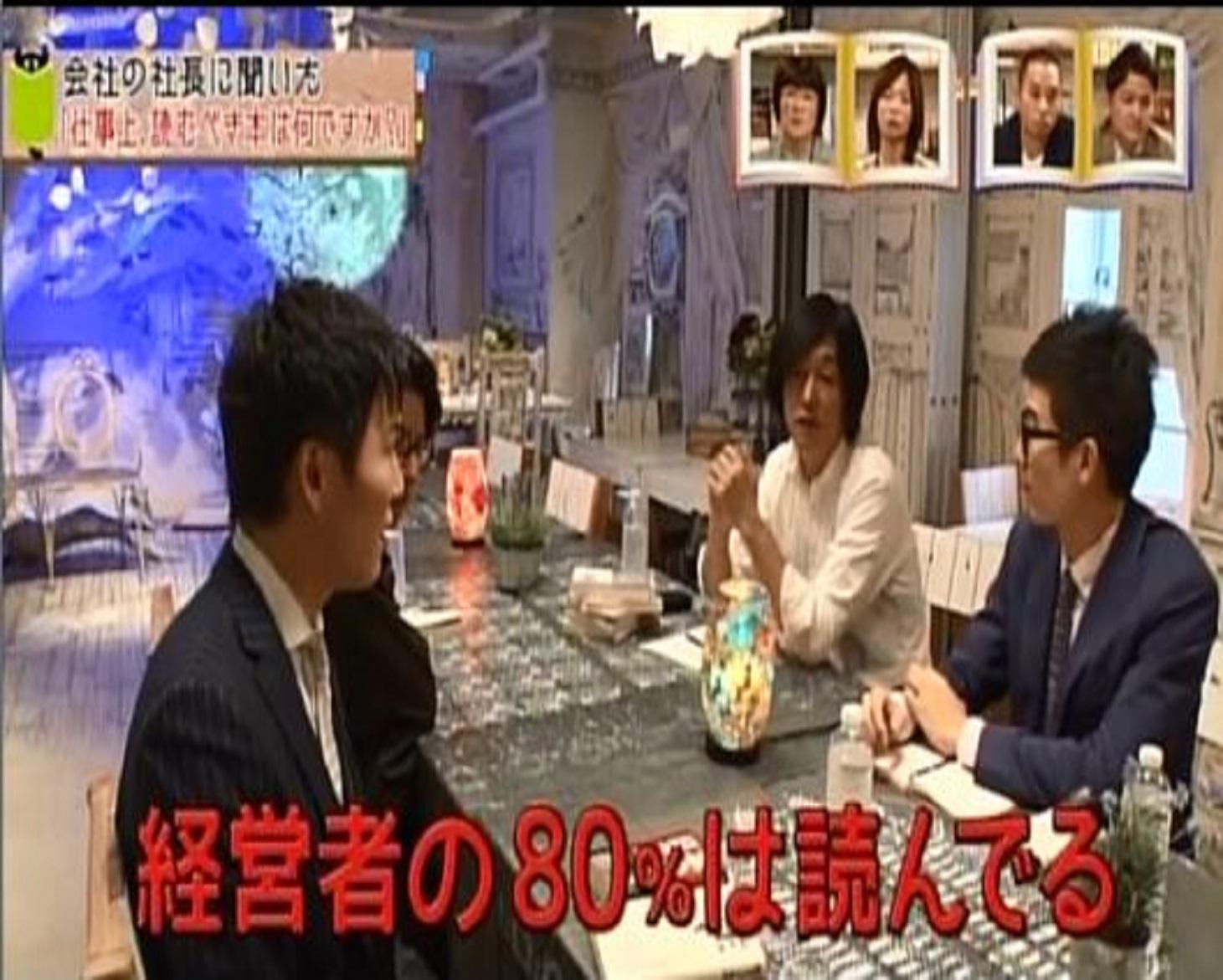 関西TV「業界ベストセラー」