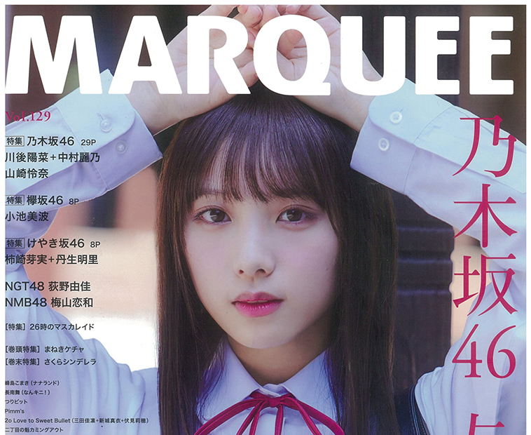 『MARQUEE』Vol.129