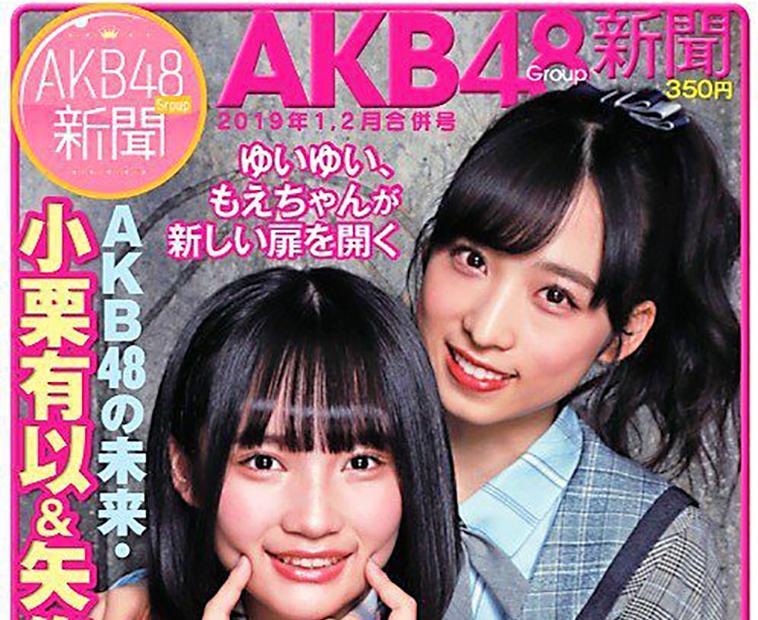AKB48グループ新聞 2019年1,2月合併号