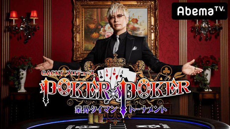 AbemaTV『GACKTプロデュース!POKER×POKER〜業界タイマントーナメント』