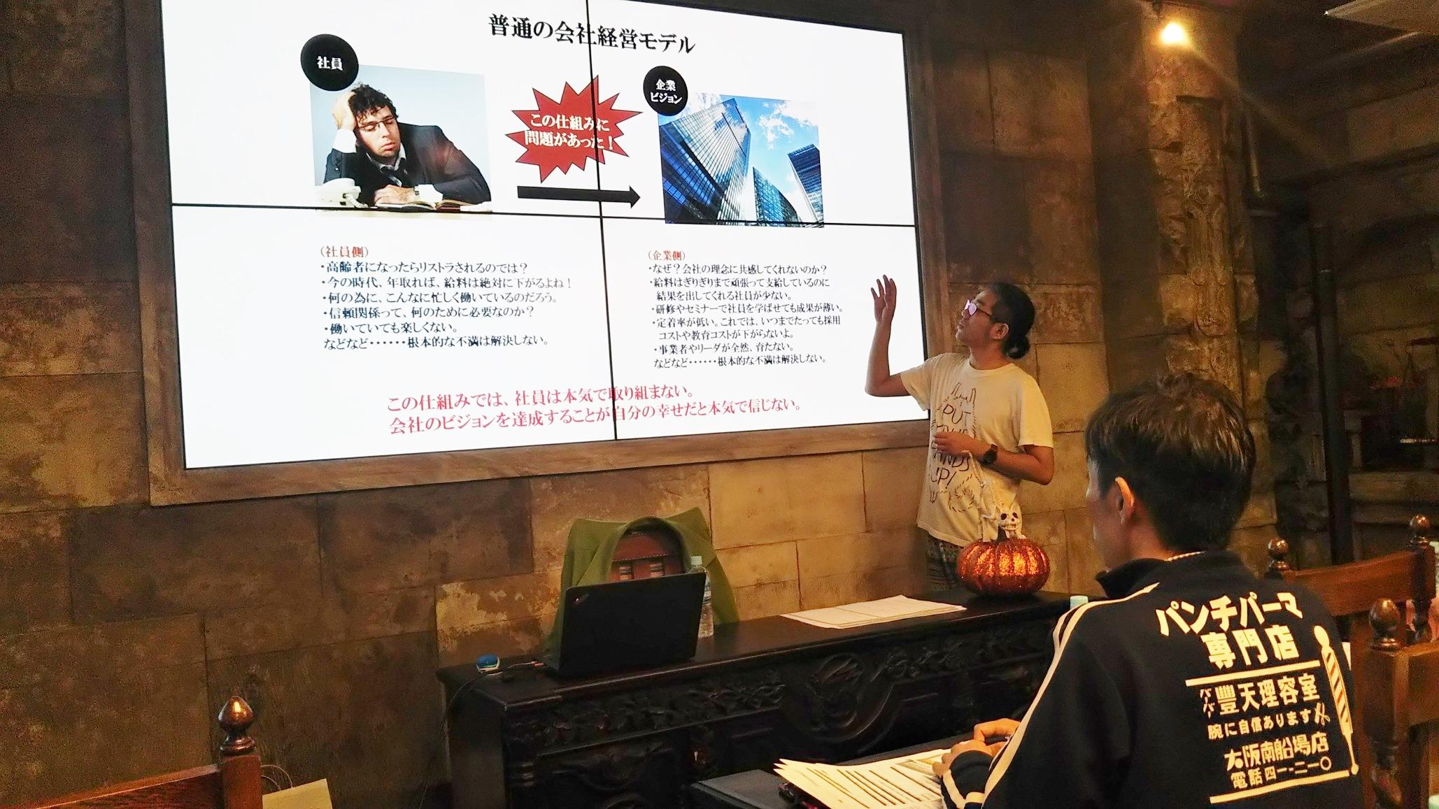 日本で唯一!?自分の夢を定義しビジネスに落とし込む「ドリームデザインセミナー」