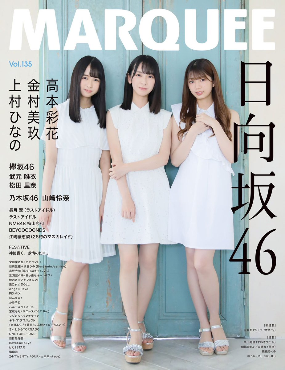 『MARQUEE』Vol.135