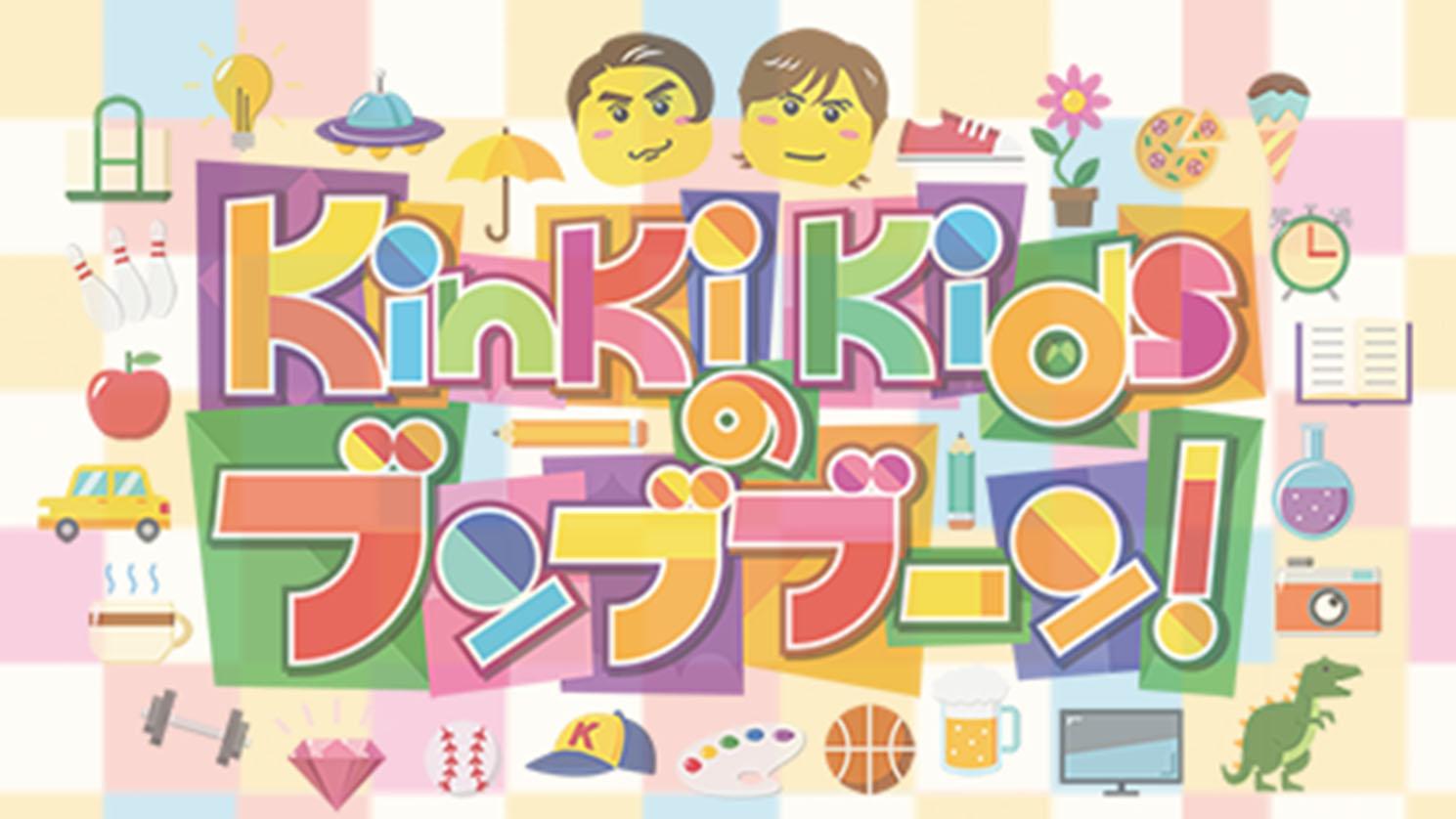 フジテレビ『KinKi Kidsのブンブブーン』
