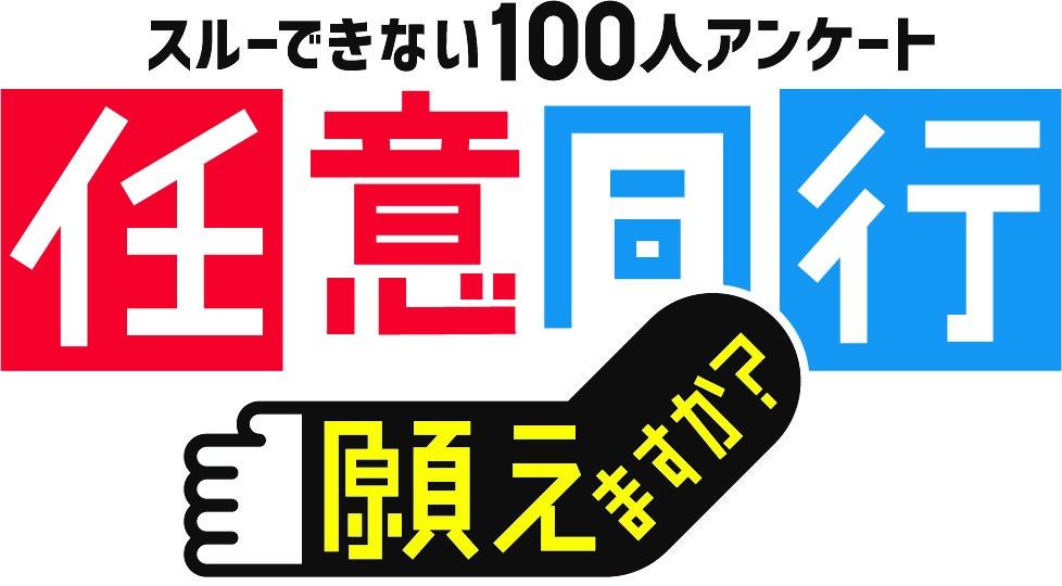 読売テレビ『スルーできない100人アンケート「任意同行」願えますか?』